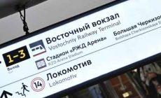 Собянин открыл новый вокзал Восточный для поездов дальнего следования
