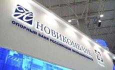Новикомбанк за 2020 год получил 10,9 млрд рублей чистой прибыли