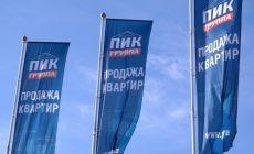 Кредитор подал заявление о банкротстве управляющей компании девелопера «ПИК»
