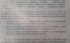 """Из-за ошибки при сведении баз в Росреестре по выписке ЕГРН собственником 330 квартир в корпусе 1.1/1 ЖК """"Новая Рига"""" оказалась одна женщина"""