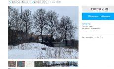 """Большой участок в центре Сходни продается под """"многоэтажное строительство"""""""
